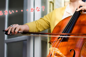 チェロの練習場所や防音対策について